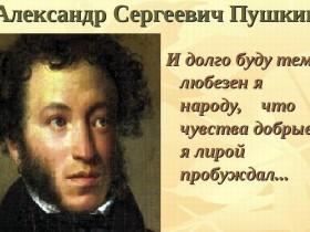 6 июня - День рождения А.С.Пушкина и День русского языка!