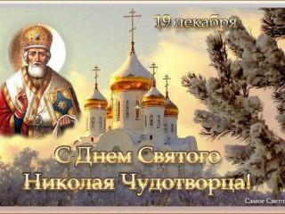 Добрый наш помощник святитель Николай