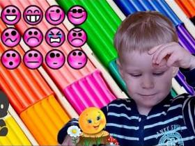 Эмоции и дети