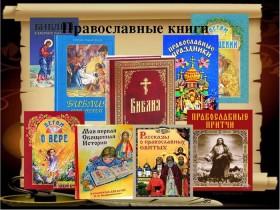 Конкурс чтецов ко Дню православной книги