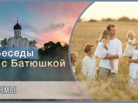 Брак, семья, дети...