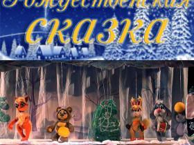 Кукольный спектакль в детском саду