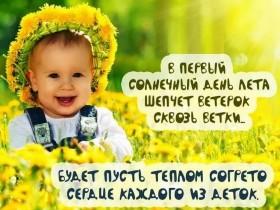 Первый день лета - праздник всех детей.